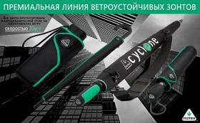 Премиальная линия ветроустойчивых зонтов от Компании FULTON
