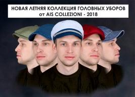 Новая летняя коллекция от AIS COLLEZIONI