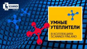 Умные утеплители в коллекциях SCANNDI FINLAND